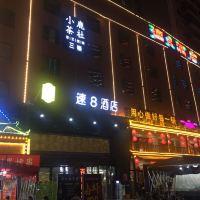 速8亚博体育app官网(武汉徐东销品茂店)