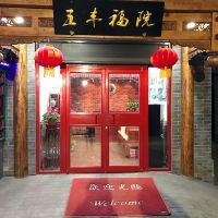 北京五丰福院四合院亚博体育app官网