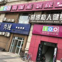 易佰连锁旅店(北京公益西桥店)