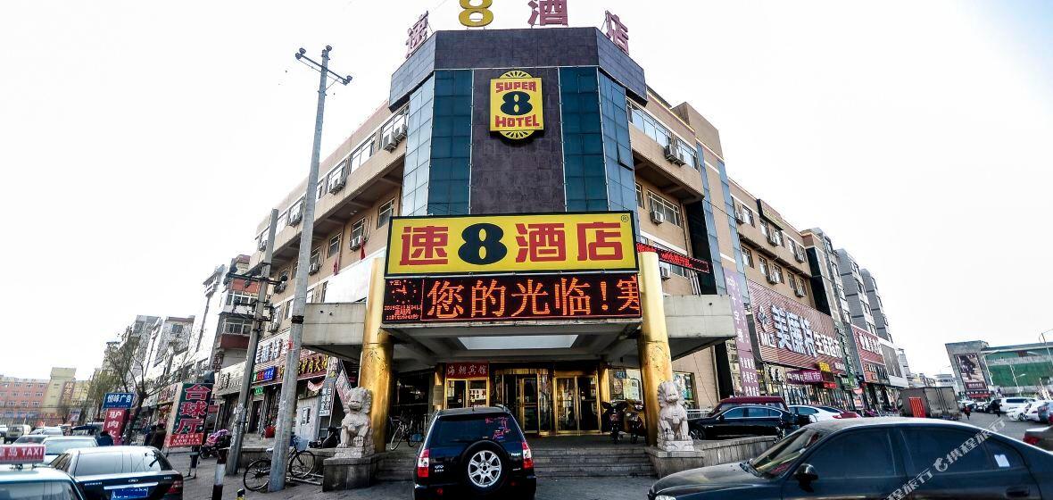 速8酒店 山海关火车站店