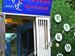 拼途国际青年旅舍(长沙太平美食街店)