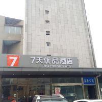 7天优品亚博体育app官网(北京上地体育大学店)