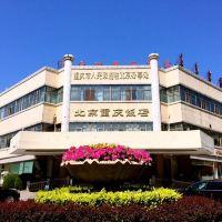 北京重庆饭店