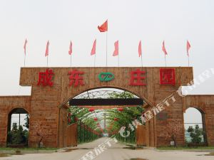 盘锦成东庄园