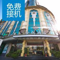 廈門美侖金悅酒店