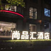 尚品汇彩世界1396j(成都火车东站四川师范大学地铁站店)