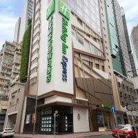 香港苏豪智选假日酒店(Holiday Inn Express Hong Kong Soho)