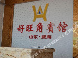 威海国际海水浴场好旺角家庭公寓