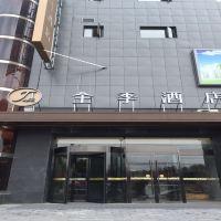 全季亚博体育app官网(北京朝阳公园店)