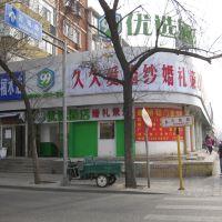 99优选亚博体育app官网(北京古城路地铁站店)