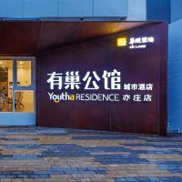 北京有巢公馆城市亚博体育app官网