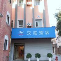 汉庭亚博体育app官网(上海中山公园武夷路店)