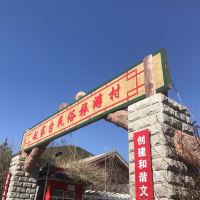 北京忠明君民宿