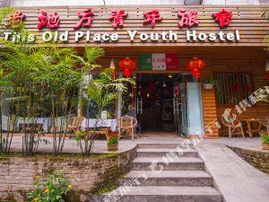 桂林老地方国际青年旅舍