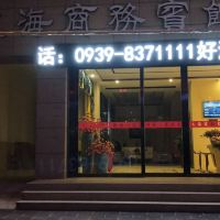 陇南文海商务宾馆