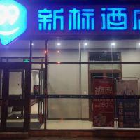 99新标亚博体育app官网(北京首都机场金盏店)