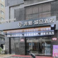 非繁城品亚博体育app官网(天水兰天城市广场店)
