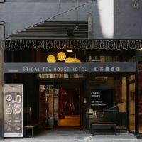 香港红茶馆亚博体育app官网(油麻地永星里店)(Bridal Tea House Hotel (Yau Ma Tei Wing Shing Lane))