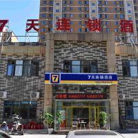 7天连锁亚博体育app官网(北京瀛海黄亦路南海家园店)