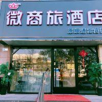 北京微商旅亚博体育app官网