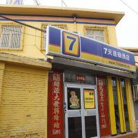 7天连锁易胜博|注册(北京四惠东地铁站一店)