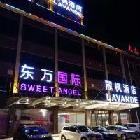 三河东方国际亚博体育app官网