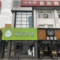 海友亚博体育app官网(北京六里桥东地铁站店)