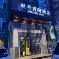 東谷靑阁彩世界1396j(哈尔滨火车站南广场店)