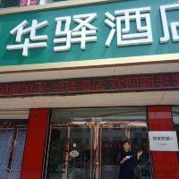 如家联盟·华驿易居亚博体育app官网(涞水汽车站店)