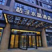 桔子水晶酒店(常州新北万达广场店)