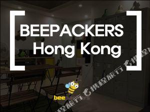 香港飞包客(Beepackers)