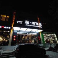 喆啡亚博体育app官网(北京丰台火车站丽泽商务区店)