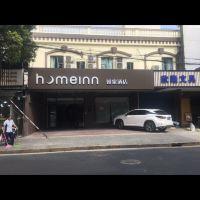 如家beplay娱乐平台·neo(上海川黄路川沙地铁站店)