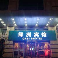 北京绿洲宾馆