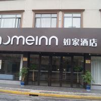 如家易胜博|注册·neo(上海世博园区杨高南路地铁站店)