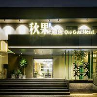 秋果亚博体育app官网(北京和平里地铁站店)