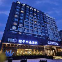 桔子水晶北京建国门亚博体育app官网