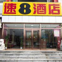 速8亚博体育app官网(北京石景山五里坨店)