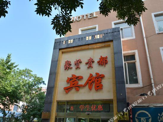 北京聚贤贵都宾馆