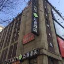 云睿酒店(上海中山公园店)(原乐舒酒店)