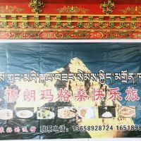 珠穆朗玛峰格桑快乐旅馆