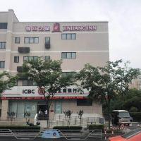 锦江之星(上海虹桥枢纽天山西路店)