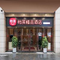 怡莱精品bwin国际平台网址(西安钟鼓楼店)