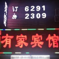 北京有家宾馆