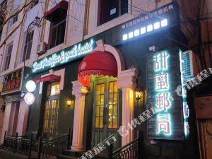 哈尔滨甜蜜邮局青年旅舍