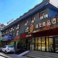 海友良品亚博体育app官网(北京和平西桥地铁站店)