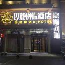 玖麓枫临酒店(长沙五一广场地铁站店)