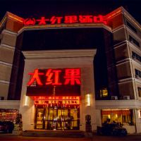 北京大红果亚博体育app官网