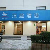 汉庭亚博体育app官网(上海复旦店)