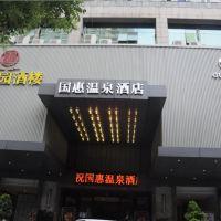 国惠温泉彩世界1396j(福州三坊七巷店)